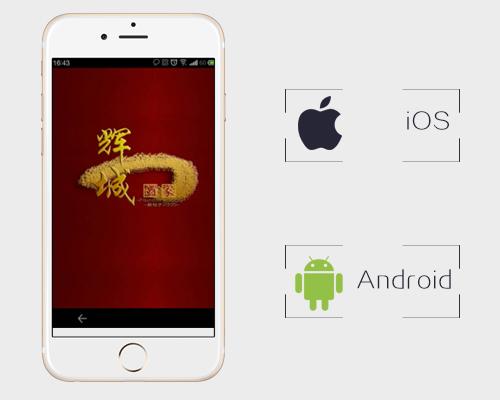 辉城酒家手机APP开发案例