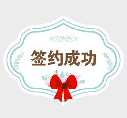 签约烟台恒鼎经贸有限公司网站建设
