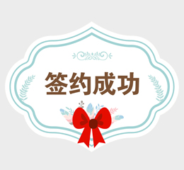 签约烟台彤凌机电有限公司网站建设