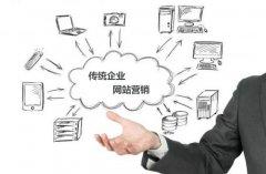烟台企业网站如何设计达到营销效果