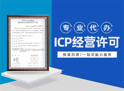 新睿增加icp互联网经营许可证办理业务
